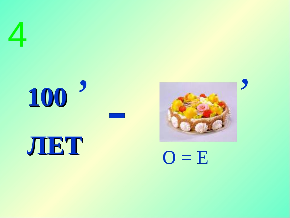 О = Е 100 ЛЕТ , , - 4