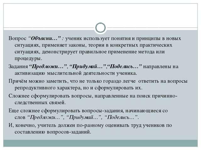 """Вопрос""""Объясни…"""": ученик использует понятия и принципы в новых ситуациях, п..."""