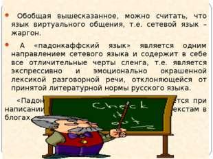 Обобщая вышесказанное, можно считать, что язык виртуального общения, т.е. се