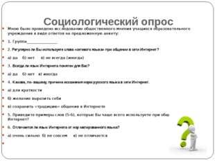 Социологический опрос Мною было проведено исследование общественного мнения