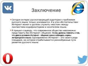 Заключение Сегодня интерес русскоговорящей аудитории к проблемам русского язы