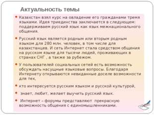 Актуальность темы Казахстан взял курс на овладение его гражданами тремя язык