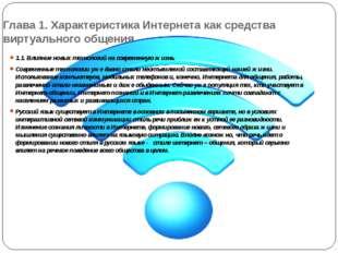 Глава 1. Характеристика Интернета как средства виртуального общения 1.1. Влия