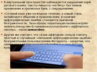 В виртуальном пространстве наблюдаются нарушения норм русского языка, тексты