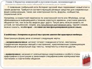 Глава 2.Характер изменений в русском языке, возникающих в процессе виртуальн