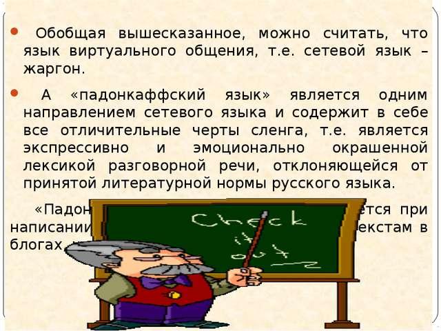 Обобщая вышесказанное, можно считать, что язык виртуального общения, т.е. се...