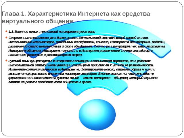 Глава 1. Характеристика Интернета как средства виртуального общения 1.1. Влия...