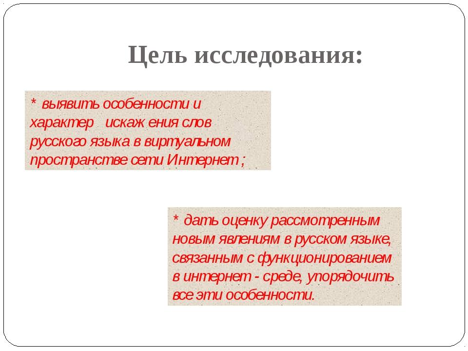Цель исследования: * выявить особенности и характер искажения слов русского я...