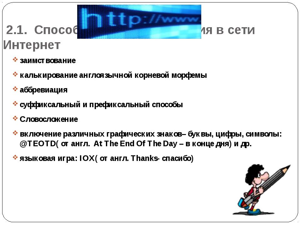 2.1. Способы словообразования в сети Интернет заимствование калькирование ан...