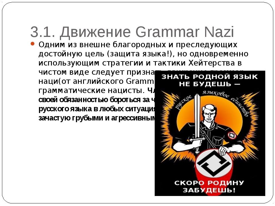 3.1. Движение Grammar Nazi Одним из внешне благородных и преследующих достойн...