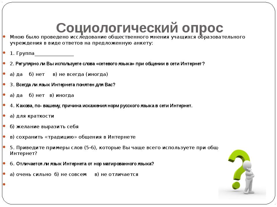 Социологический опрос Мною было проведено исследование общественного мнения...