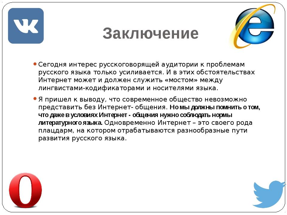Заключение Сегодня интерес русскоговорящей аудитории к проблемам русского язы...