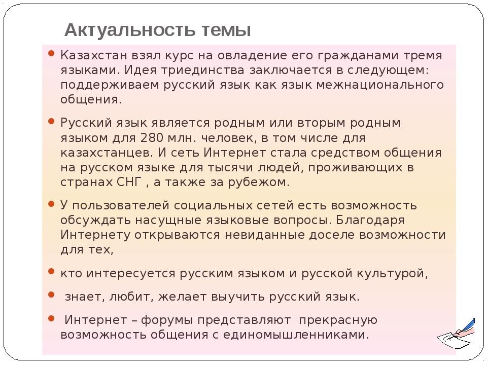 Актуальность темы Казахстан взял курс на овладение его гражданами тремя язык...
