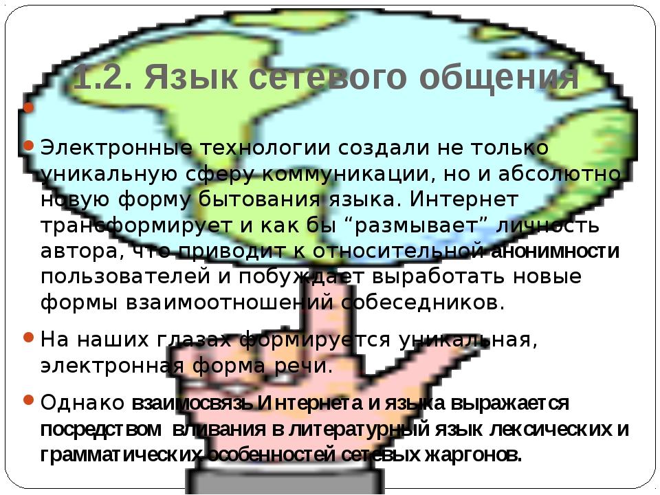 1.2. Язык сетевого общения  Электронные технологии создали не только уникаль...