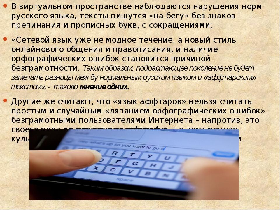 В виртуальном пространстве наблюдаются нарушения норм русского языка, тексты...