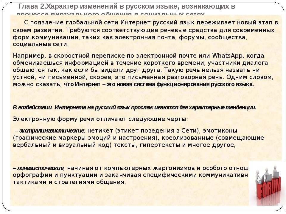 Глава 2.Характер изменений в русском языке, возникающих в процессе виртуальн...
