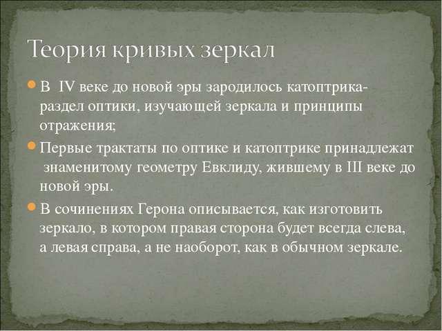 В IV веке до новой эры зародилось катоптрика- раздел оптики, изучающей зеркал...