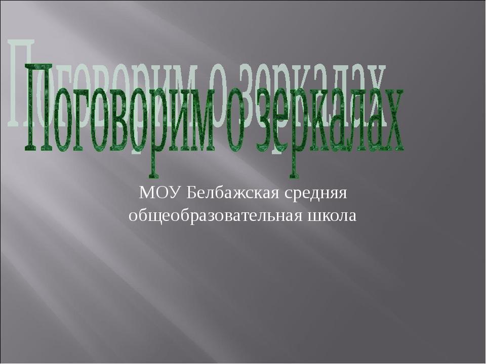 МОУ Белбажская средняя общеобразовательная школа