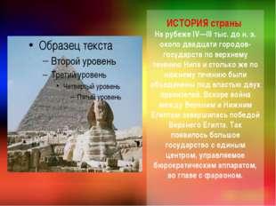 ИСТОРИЯ страны На рубеже IV—III тыс. до н. э. около двадцати городов-государс