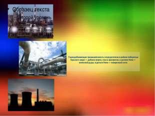 Горнодобывающая промышленность сосредоточена в районе побережья Красного моря