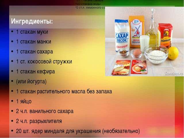 Ингредиенты: 1 стакан муки 1 стакан манки 1 стакан сахара 1 ст. кокосовой ст...
