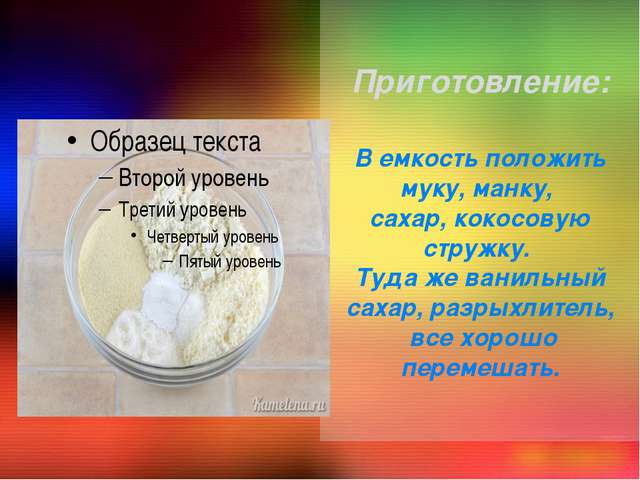 Приготовление: В емкость положить муку, манку, сахар, кокосовую стружку. Туда...