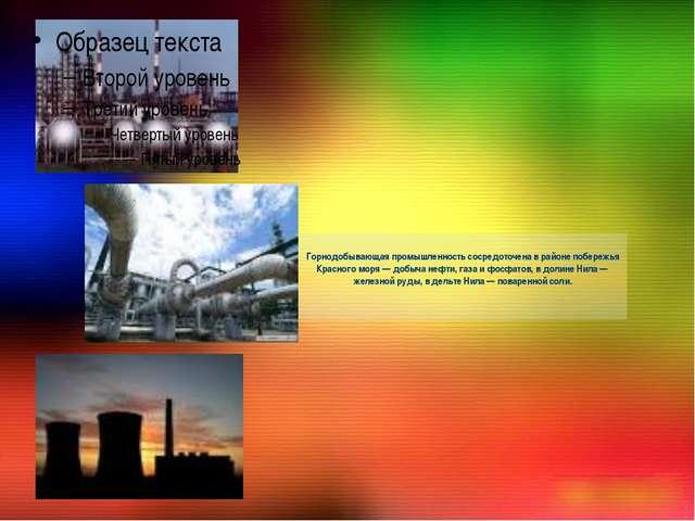Горнодобывающая промышленность сосредоточена в районе побережья Красного моря...