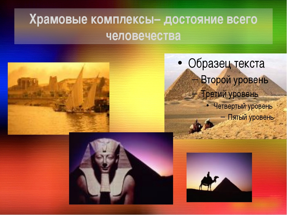 Храмовые комплексы– достояние всего человечества