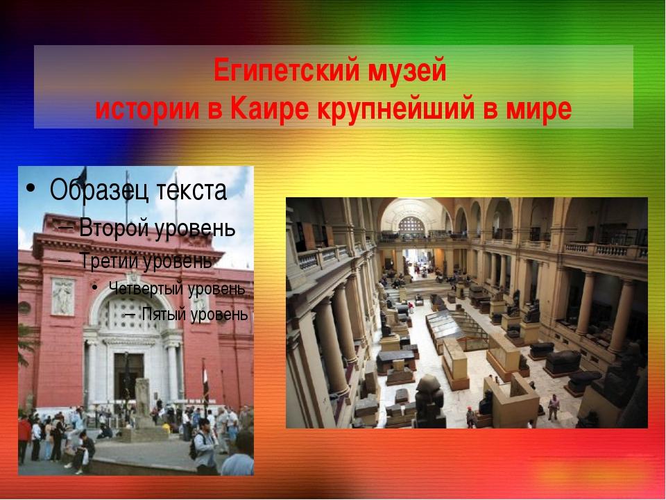 Египетский музей истории в Каире крупнейший в мире