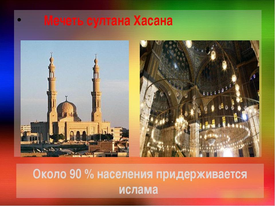 Около 90 % населения придерживается ислама Мечеть султана Хасана