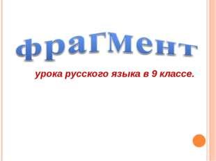 урока русского языка в 9 классе.