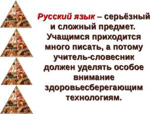 Русский язык – серьёзный и сложный предмет. Учащимся приходится много писать,
