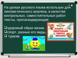 На уроках русского языка использую для лингвистического анализа, в качестве к