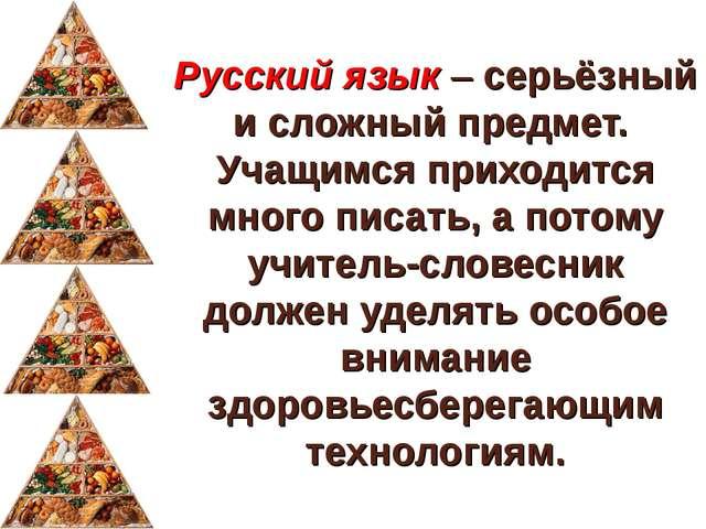 Русский язык – серьёзный и сложный предмет. Учащимся приходится много писать,...