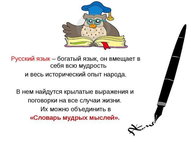 Русский язык – богатый язык, он вмещает в себя всю мудрость и весь историчес...