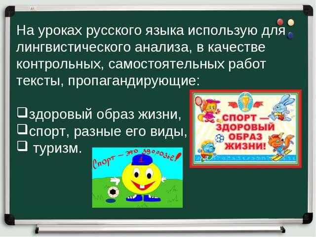 На уроках русского языка использую для лингвистического анализа, в качестве к...