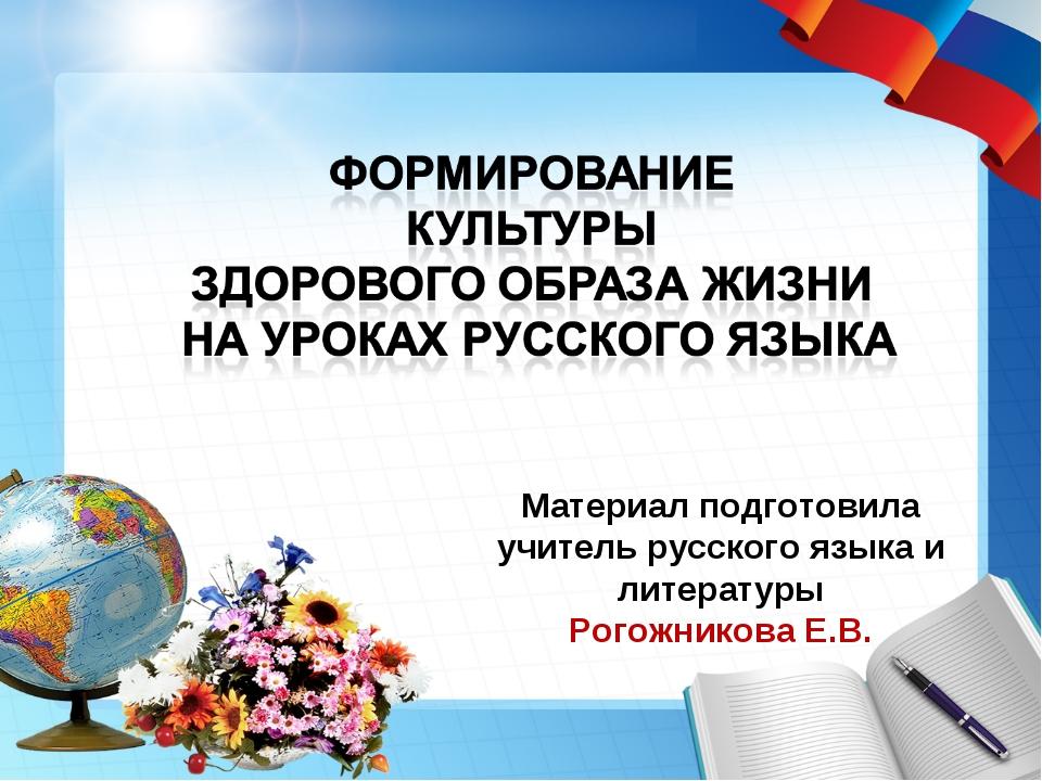 Материал подготовила учитель русского языка и литературы Рогожникова Е.В.