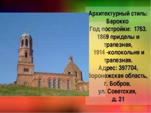 Архитектурный стиль: Барокко Год постройки: 1763. 1869 приделы и трапезная, 1