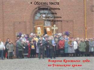Встреча Крестного хода из Успенского храма