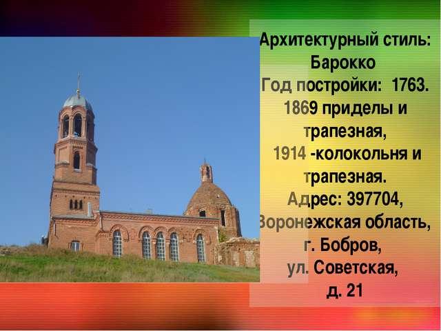 Архитектурный стиль: Барокко Год постройки: 1763. 1869 приделы и трапезная, 1...