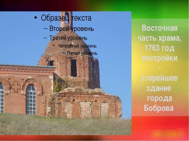 Восточная часть храма, 1763 год постройки - старейшее здание города Боброва