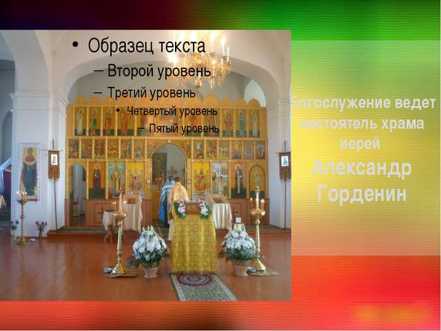 Богослужение ведет настоятель храма иерей Александр Горденин