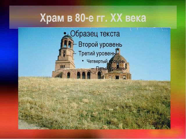 Храм в 80-е гг. XX века