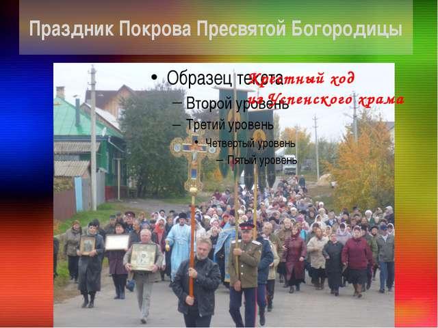 Праздник Покрова Пресвятой Богородицы Крестный ход из Успенского храма