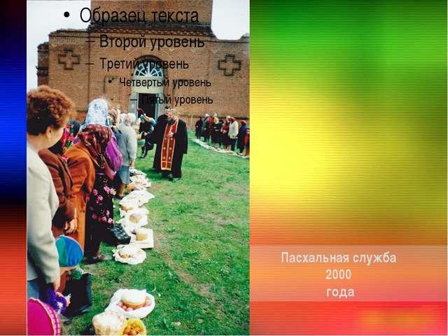 Пасхальная служба 2000 года