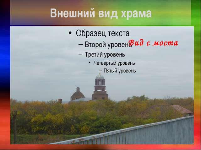 Внешний вид храма Вид с моста