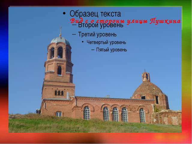 Вид с о стороны улицы Пушкина