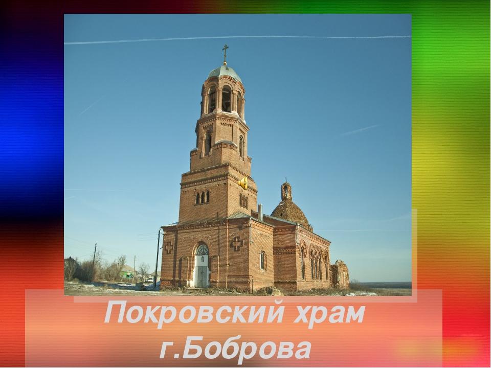 Покровский храм г.Боброва «Осенняя палитра»
