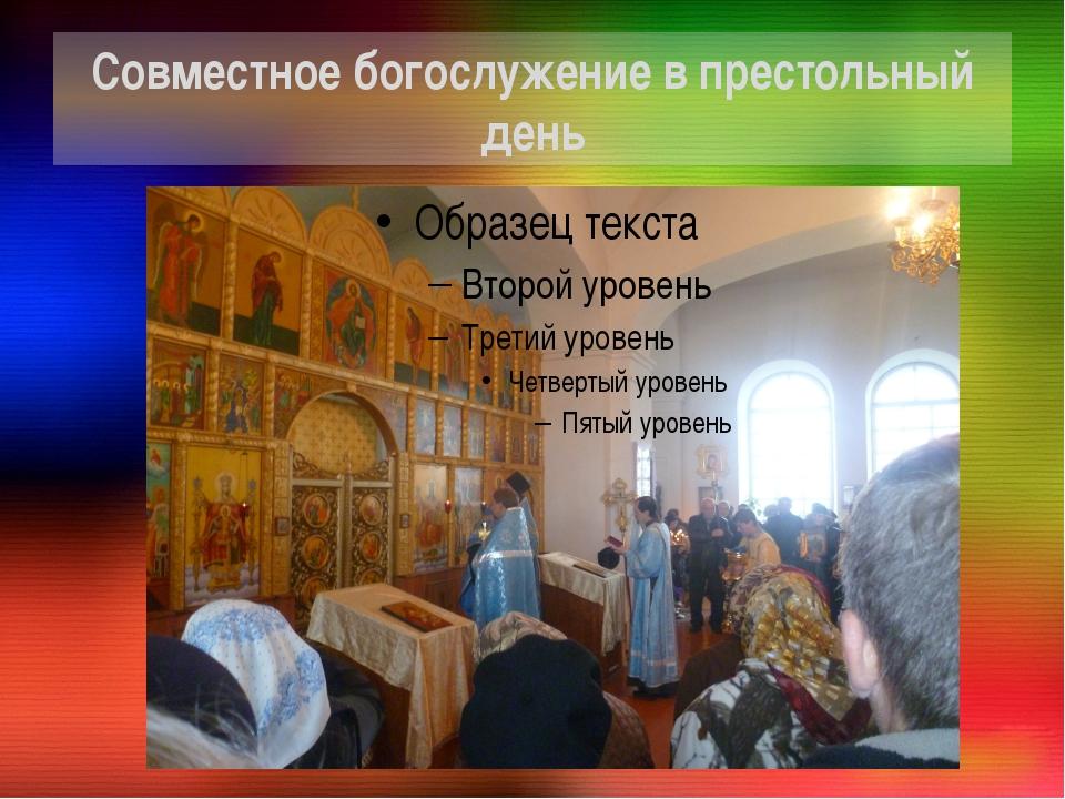 Совместное богослужение в престольный день