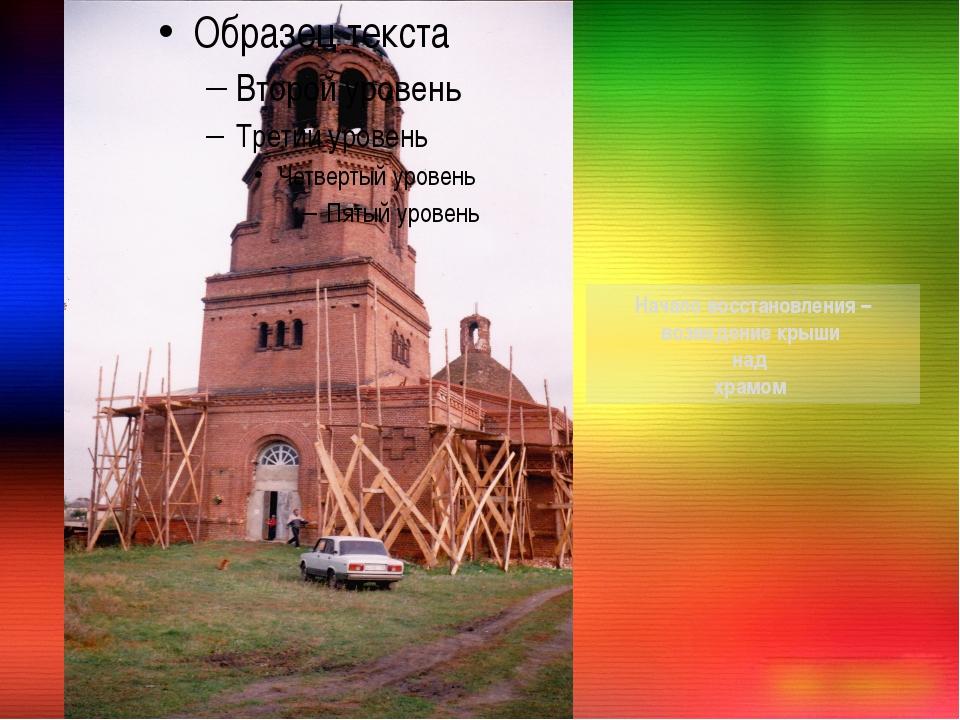 Начало восстановления – возведение крыши над храмом
